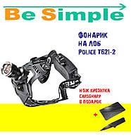 Фонарик на лоб Police T621-2 ультрафиолет + белый
