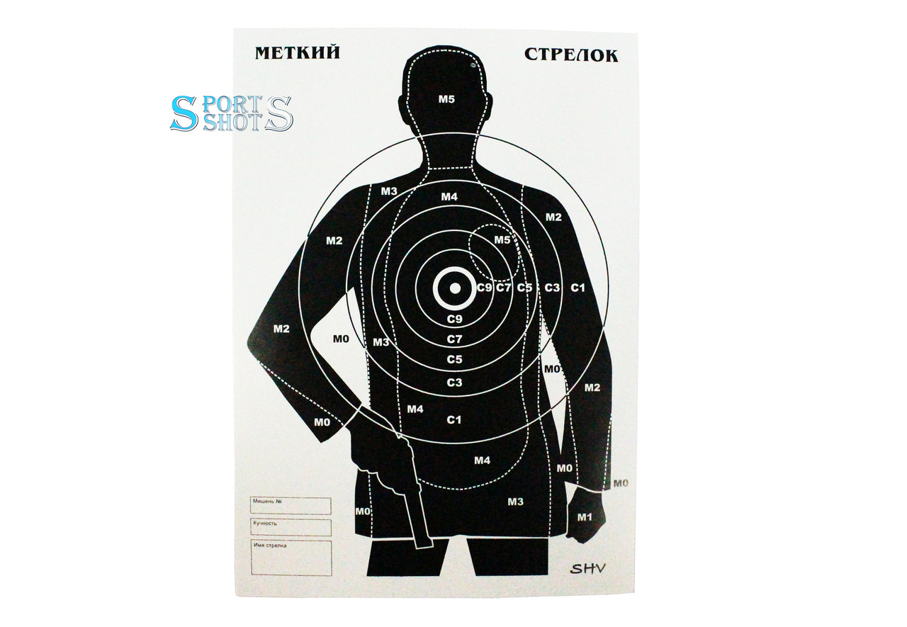 Мишень картонная Ростовая (1шт.) для пневматического оружия