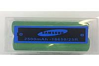 Батарея для эл. сигарет SAMSUNG 2500 mA/h 18650 (500)
