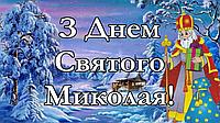 З Миколаєм♥♥♥