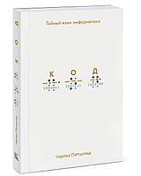 Книга Код. Тайный язык информатики. Автор - Чарльз Петцольд (МИФ)