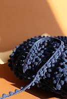 Помпони на стрічці для одягу сині 5мм