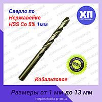 Сверло по металлу ц/хв d 1 мм HSS Co 5% (кобальт)