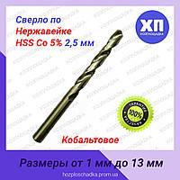 Сверло по металлу ц/хв d 2,5 мм HSS Co 5% (кобальт)