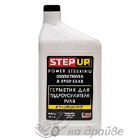 SP7029 946мл Герметик и кондиционер для гидроусилителя руля StepUp