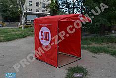 Агитационная палатка для предвыборной компании 1.5 х 1.5 м «Стандарт»
