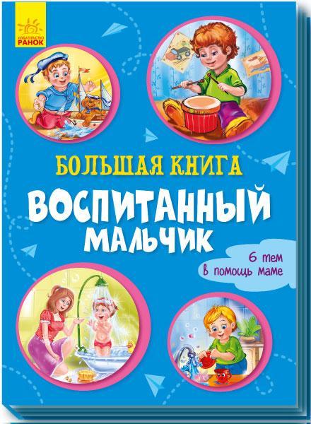 Большая книга. Воспитанный мальчик.