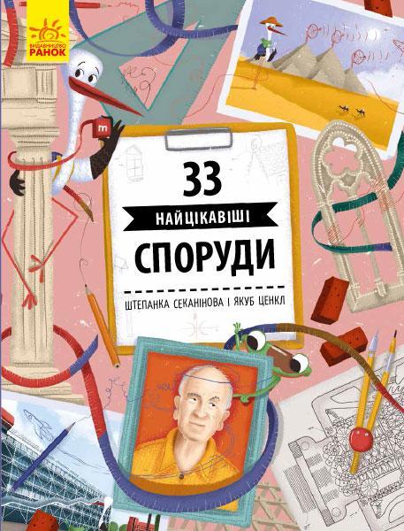 Енциклопедії для дітей. 33 найцікавіші споруди. Штепанка Секанінова