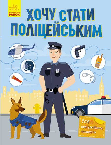 Хочу стати полiцейським. Мiхно В.