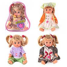 Кукла АЛИНА 5063-64-58-65   28см, звук(рус),  в рюкзаке, 22-17-12 см  2 вида.