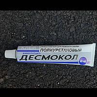 """Клей """"Десмокол"""" для обуви 40 мл. (Харьковский)"""