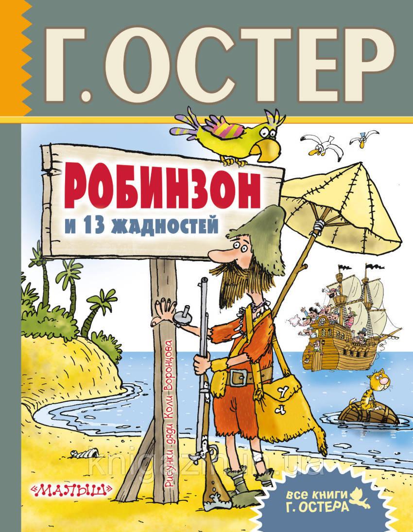 Детская книга Григорий Остер: Робинзон и 13 жадностей  Для детей от 9 лет