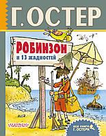Детская книга Григорий Остер: Робинзон и 13 жадностей  Для детей от 9 лет, фото 1