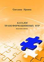 Каталог трансформационных игр (выпуск 5). Ирхина С.