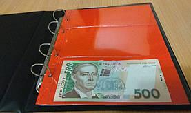 Альбом для банкнот (бон) Collection