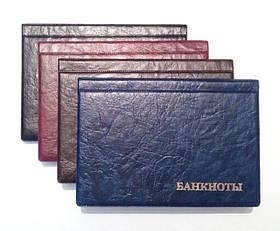 Альбом для банкнот на 24 ячейки