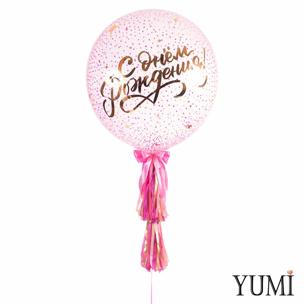 """Гигант 50см с розово-малиновым пенопластом и надписью золотой """"С Днём Рождения!"""", 2 кисточки розово-малиново-золотые"""