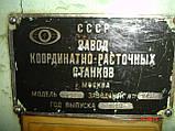 Станок резьбошлифовальный мод. 5822 в рабочем состоянии, фото 2