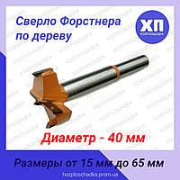 Сверло Форстнера по дереву D-40 мм