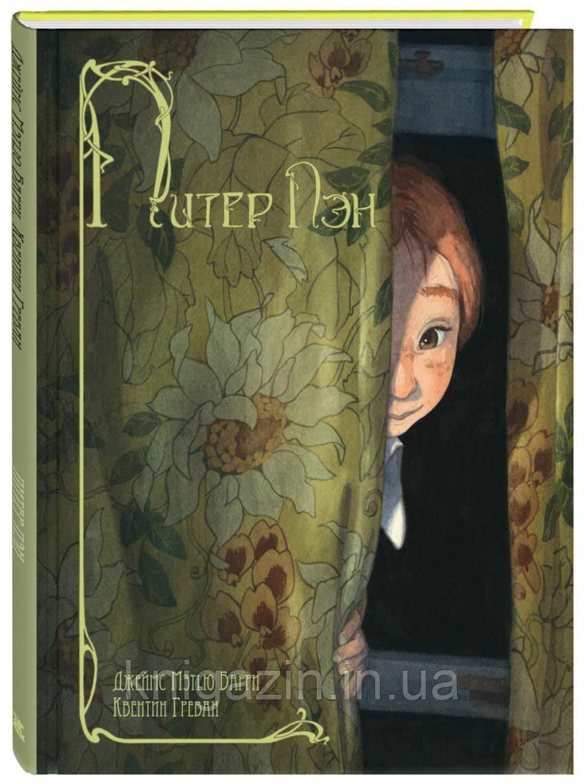 Детская книга Питер Пэн. Повесть-сказка Для детей от 6 лет