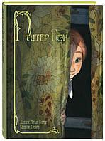 Детская книга Питер Пэн. Повесть-сказка Для детей от 6 лет, фото 1