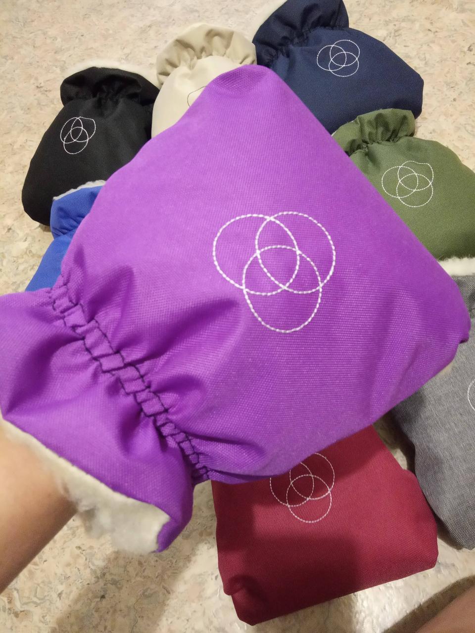 Муфта варежки теплые рукавицы для коляски сирень, темно-сиреневый
