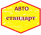АВТОСТАНДАРТ