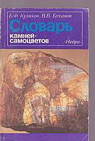 Б.Ф. Куликов Словарь камней-самоцветов