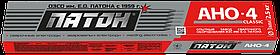 Електроди ПАТОН АНО-4 4 мм (упаковка - 5кг)