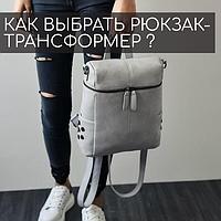 Как выбрать рюкзак-трансформер