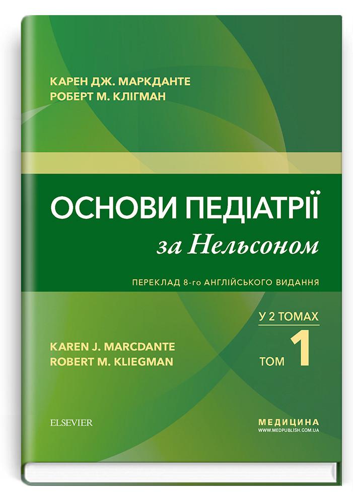 Основи педіатрії за Нельсоном: у 2 томах. Том 1 / Карен Дж. Маркданте, Роберт М. Клігман. 8-ме видання