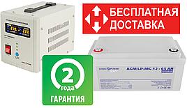 Комплект резервного питания для котла 6 часов ИБП LPY-PSW-800VA(560Вт) и АКБ AGM LP-MG 12 - 65AH