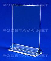 Менюхолдер А5 вертикальный 150х210 мм, акрил 1.8, габариты (ШхВхГ) 150х216х70 мм (PP-01)
