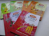 Hurra Po Polsku A1,A2,B1 (Хура 1,2,3) учебники + тетради