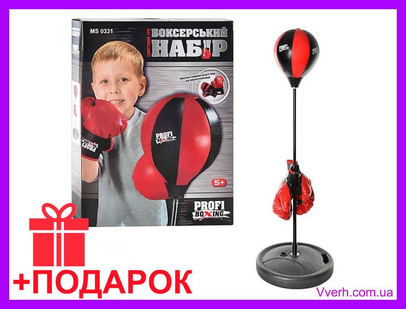 Детский Боксерский набор на стойке с перчатками Profi 1,1м MS 0331 +ПОДАРОК