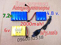 Аккумулятор 4.8, акамулятор, батарея 4.8 6 7.2v вольт для игрушки зу
