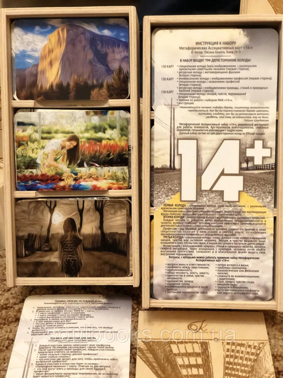 «14+» (Кокота Оксана) - Метафорические ассоциативные карты