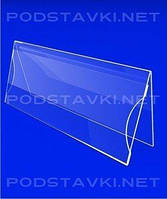 POS-материалы Табличка информационная горизонтальная 200х80 мм, акрил 1.8, габариты (ШхВхГ) 200х80х45 мм (PP-23)