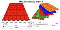 Металлочерепица KINGA. Китай 🇨🇳 0.45( 1200/1100) МАТ.