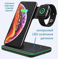 Беспроводная зарядка,быстрая зарядка 3 в 1 iPhone AirPods iWatch.Киев