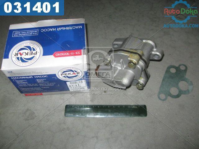 Насос масляный ГАЗ 53 (1-секционный ) с прокладкой (производство  ПЕКАР)  53-11-1011010