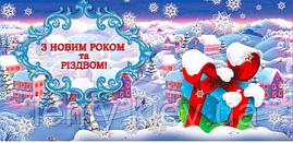 """Конверт для грошей новорічний """"З Новим роком та Різдвом"""" Укр синий"""