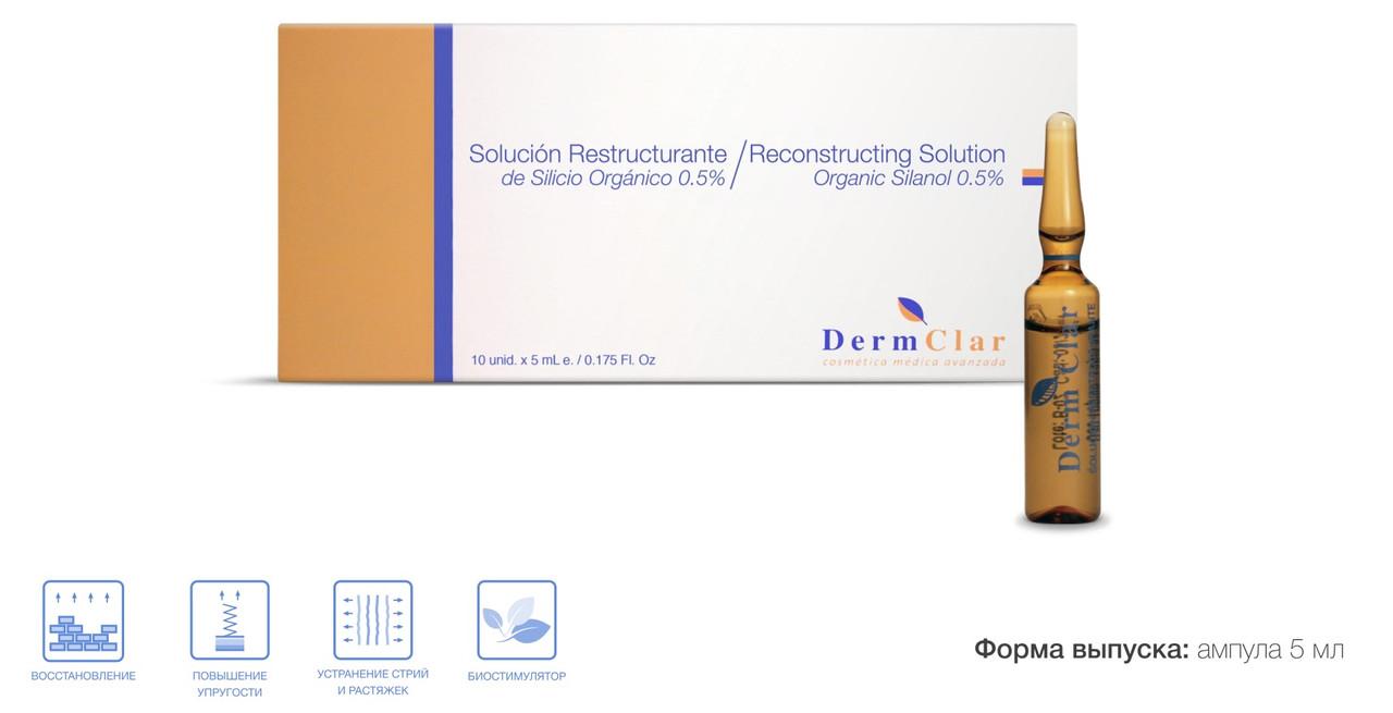 Dermclar Reconstructing Solution Organic Silanol Органический кремний 0.5%, 10*5 мл
