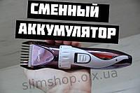 Машинка для стрижки волос бритья головы триммер бритва для головы