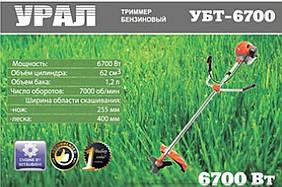Бензотриммер (мотокоса)   Урал 6700   (п/п, 4 дисков, 3 бабин, 2 ремня)   SVET