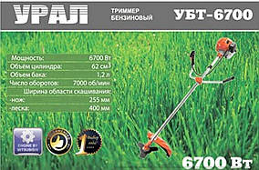 Бензотриммер (мотокоса)   Урал 6700   (п/п, 1 диск, 1 бабина)   SVET