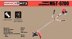 Бензотриммер (мотокоса)   Минск 6700   (п/п,6 дисков,5 бабин 2 ремня)   SVET