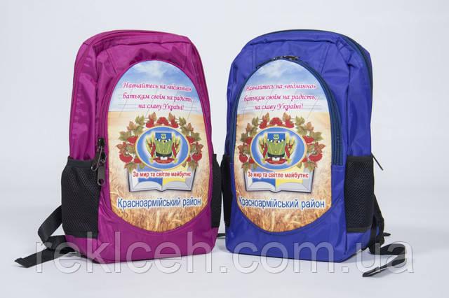 Рекламный цех. Изготовление рюкзаков для школ Красноармейского района. www.reklceh.com.ua