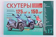Инструкция   скутеры китайские  125/150cc   (№17)   (240стр)   SEA