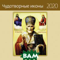 Чудотворные иконы Календарь-органайзер на 2020 год